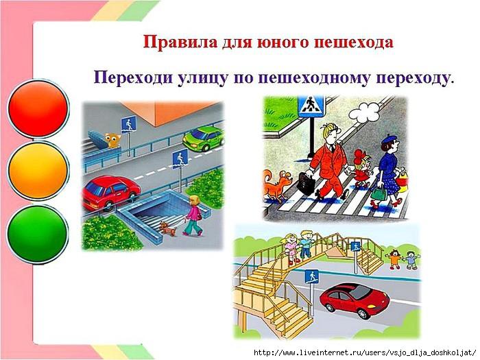 Правила для пешехода при переходе - 5