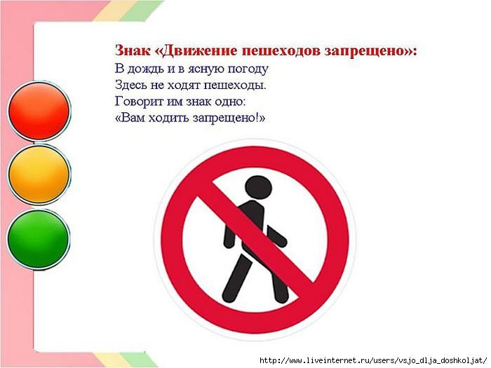 Правила для пешехода при переходе - ebc83