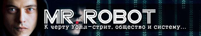 Мистер Робот – сериал про кибериндустрию!