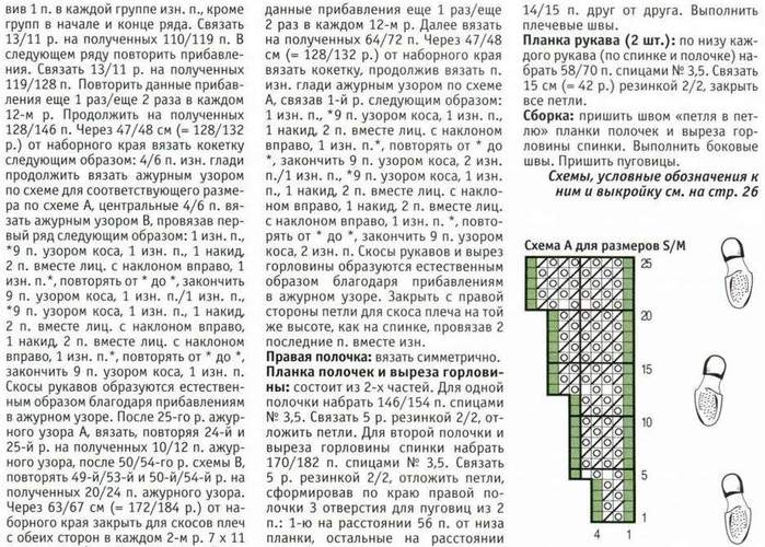 zhaket4-2 (700x500, 97Kb)