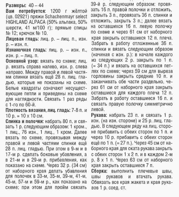 ZHaket-iz-tolstoj-pryazhi-spitsami (600x660, 39Kb)