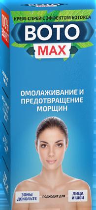 Ботомакс в спрее/4907394_order_box (195x424, 155Kb)