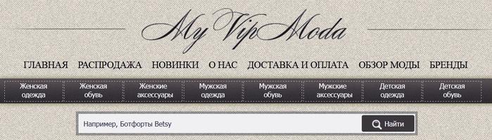 интернет магазин женской одежды, купить качественную женскую одежду, моя вип мода, /4682845_magazin (700x200, 155Kb)