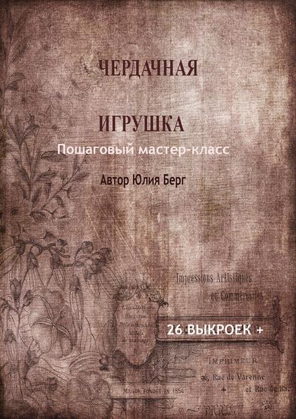 f1848599703fc413459062fd6b--materialy-dlya-tvorchestva-besplatnaya-knigacherdachnaya-igrus (420x594, 488Kb)