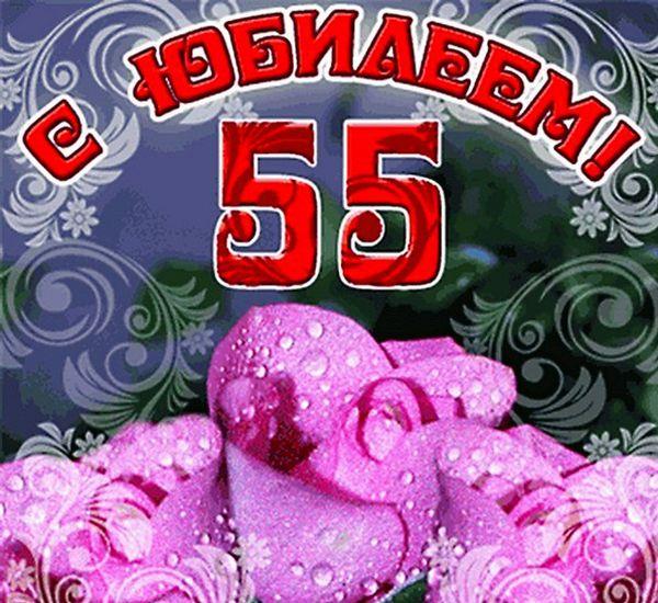Поздравления с 55 летием женщине марине 55