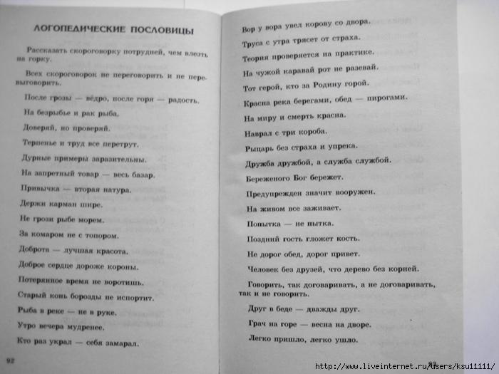 500_stishkov_dlya_zaryadki_yazychkov.page48 (700x525, 194Kb)
