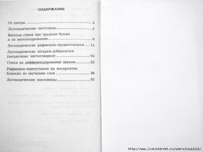 500_stishkov_dlya_zaryadki_yazychkov.page50 (700x525, 163Kb)