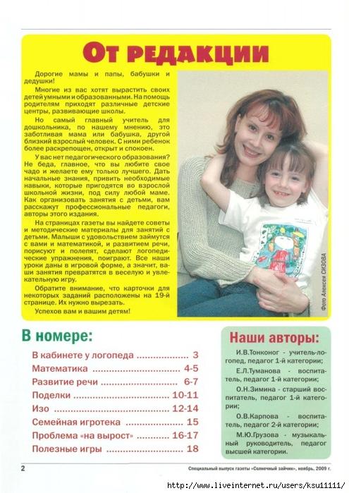 Учимся_играя_2-3.page02 (495x700, 281Kb)