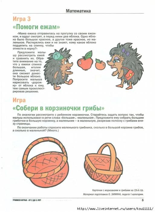 Учимся_играя_2-3.page05 (513x700, 209Kb)