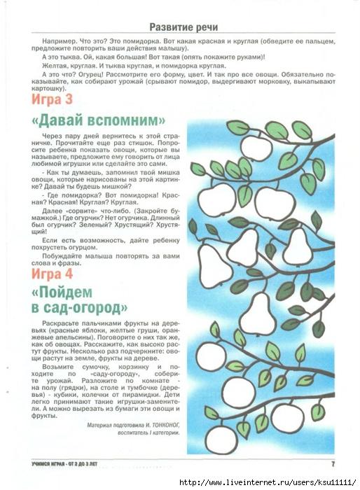 Учимся_играя_2-3.page07 (514x700, 257Kb)