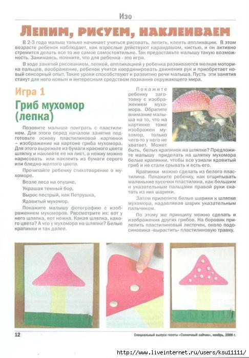 Учимся_играя_2-3.page12 (486x700, 235Kb)