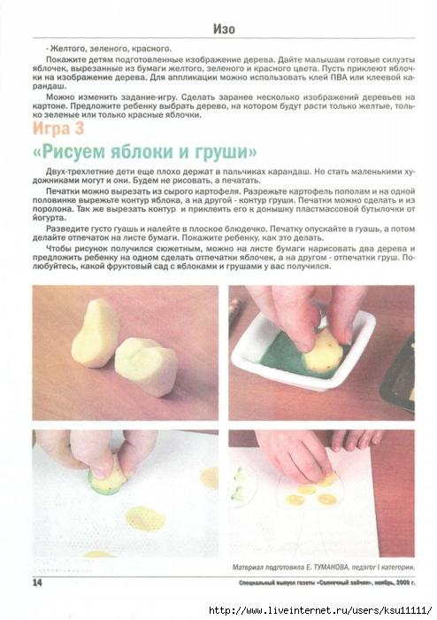 Учимся_играя_2-3.page14 (494x700, 220Kb)