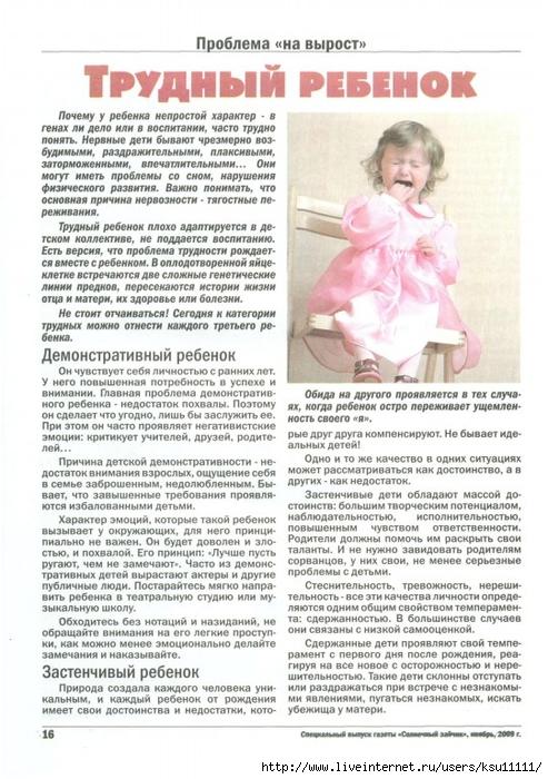 Учимся_играя_2-3.page16 (493x700, 284Kb)