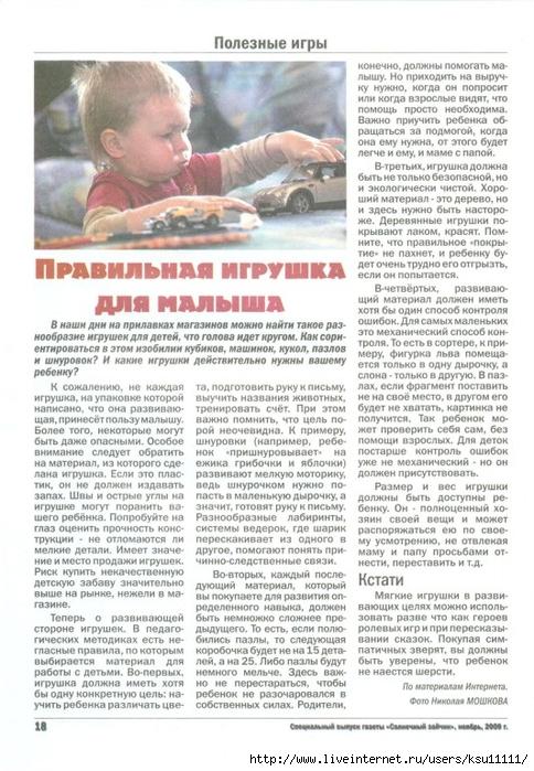 Учимся_играя_2-3.page18 (484x700, 289Kb)
