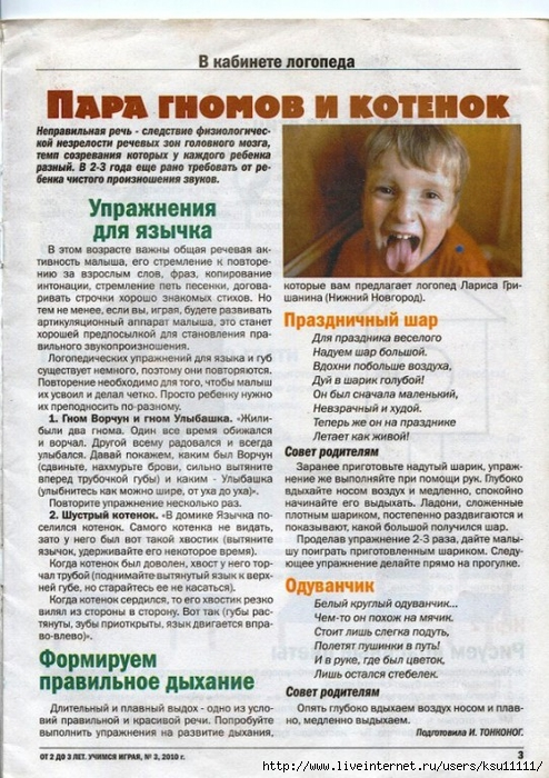 Учимся играя 2-3 №3, 2013.page02 (494x700, 333Kb)