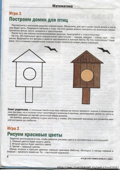 Учимся играя 2-3 №3, 2013.page04 (493x700, 272Kb)