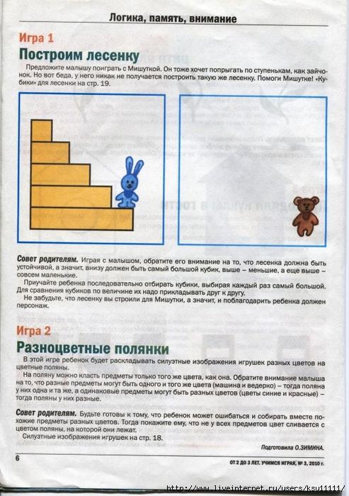 Учимся играя 2-3 №3, 2013.page06 (493x700, 286Kb)