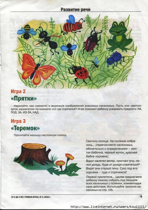 Учимся играя 2-3 №3, 2013.page10 (493x700, 295Kb)