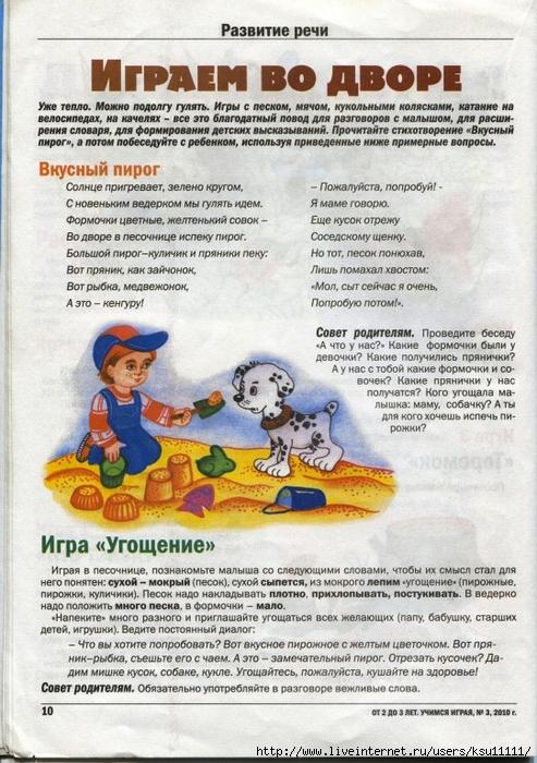 Учимся играя 2-3 №3, 2013.page11 (493x700, 319Kb)