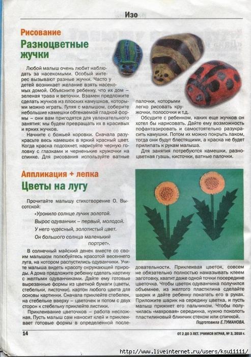 Учимся играя 2-3 №3, 2013.page15 (493x700, 319Kb)