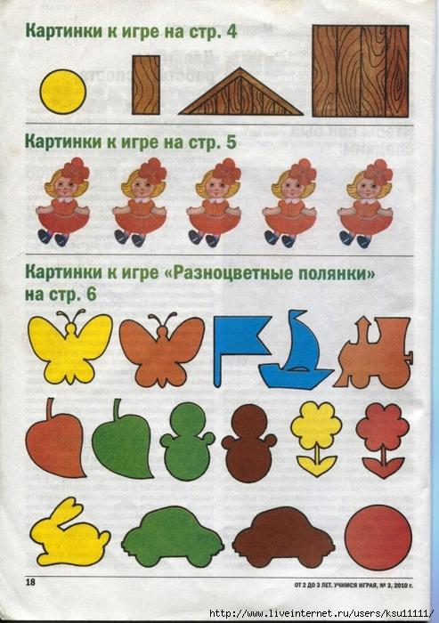 Учимся играя 2-3 №3, 2013.page19 (493x700, 296Kb)