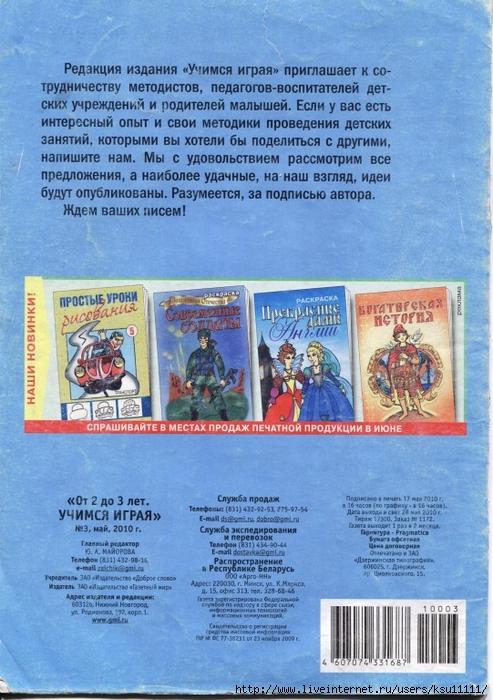 Учимся играя 2-3 №3, 2013.page21 (493x700, 312Kb)