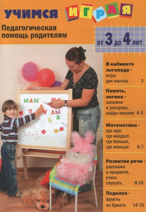 Учимся играя 3 - 4.page01 (481x700, 376Kb)
