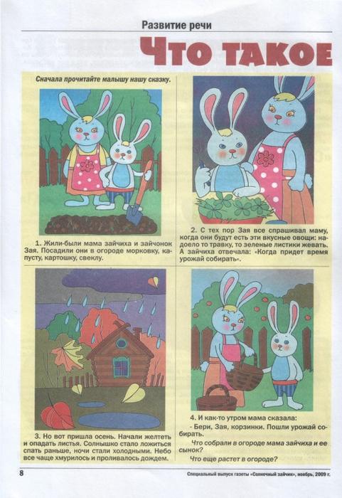 Учимся играя 3 - 4.page08 (481x700, 364Kb)