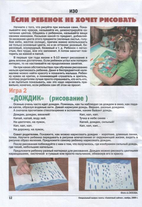 Учимся играя 3 - 4.page12 (481x700, 355Kb)