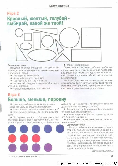 Scan0011 (498x700, 207Kb)