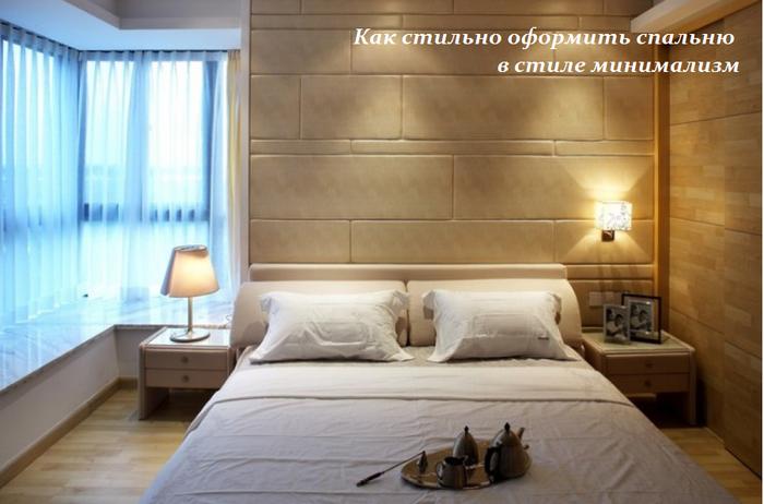 1443449569_Kak_stil_no_oformit__spal_nyu_v_stile_minimalizm (700x462, 374Kb)