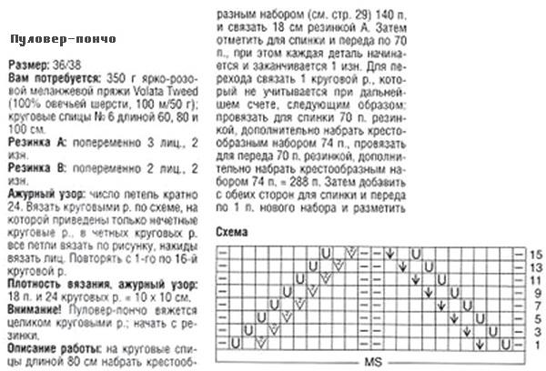 pulov-poncho1 (600x408, 154Kb)