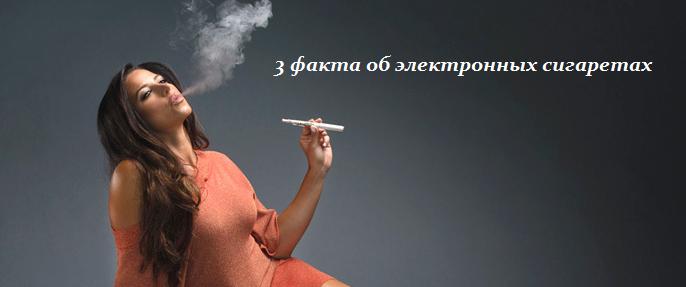 2749438_3_fakta_ob_elektronnih_sigaretah (686x287, 194Kb)