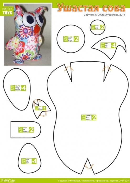 Мягкие игрушки своими руками из ткани выкройки сова