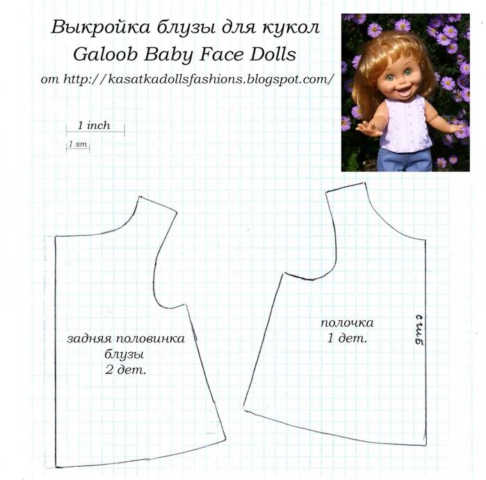 Одежда для кукол своими руками выкройки 40 см