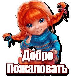 ����� ���������� �� ��������� ����� ���������.  ������ � ����� �����������, ������ ����. ������� ������. /43996605_Dobro_Pojalovat (250x250, 22Kb)