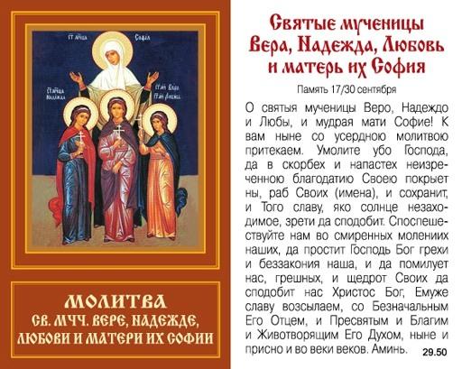 Молитва вера святых