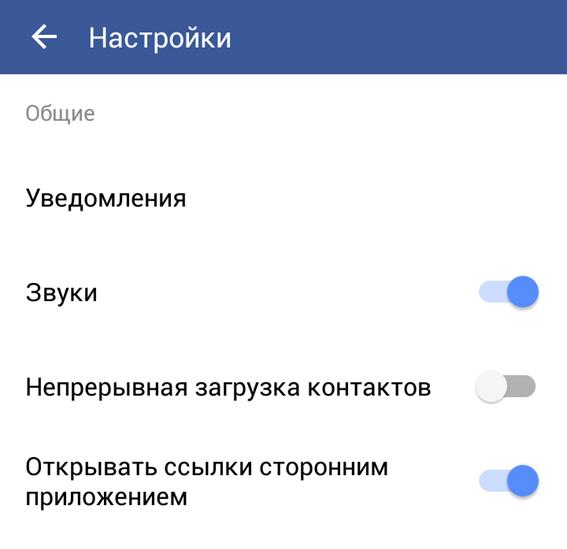Как выбрать программу, в которой открывать ссылки Facebook для Android