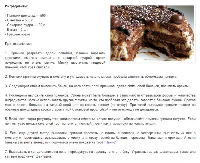 пряничныйторт (700x571, 348Kb)