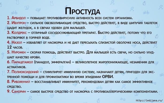 3925311_zdorove_prostyda (700x441, 210Kb)