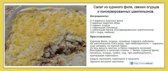 Салаты с куриным филе и соленым огурцом