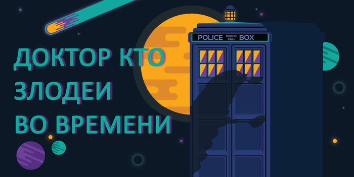 dr-who-1 (700x351, 46Kb)