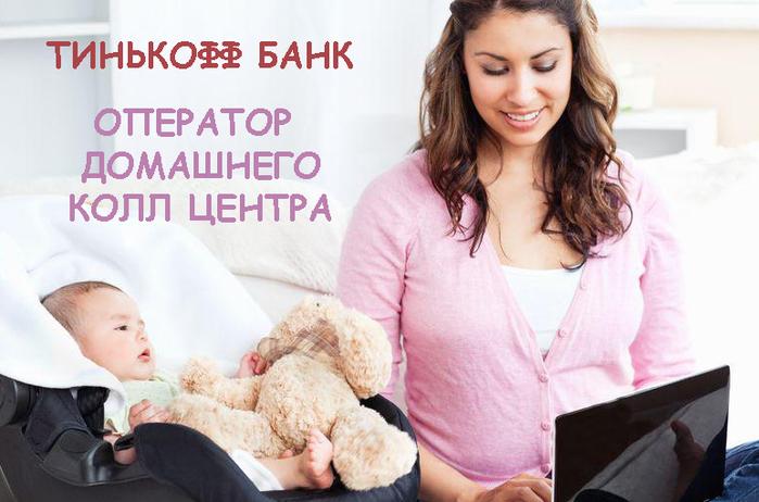 как экономить деньги, как научиться экономить деньги, банк Тинькоф, работа на дому, как заработать в декрете, /1443750125_1e410dfsrc_kopiya (699x462, 245Kb)