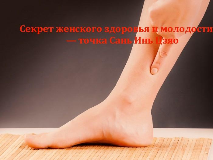 2835299_Sekret_jenskogo_zdorovya_i_molodosti__tochka_San_In_Czyao (700x525, 146Kb)