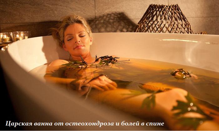 1443776636_Carskaya_vanna_ot_osteohondroza_i_boley_v_spine (700x418, 391Kb)