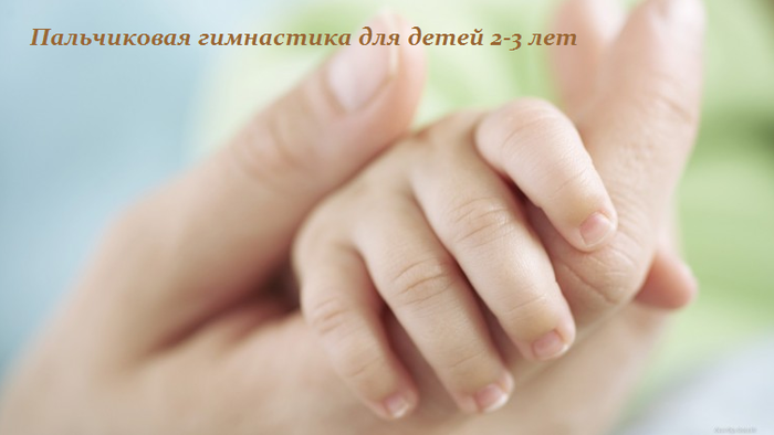 1443777179_Pal_chikovaya_gimnastika_dlya_detey_23_let (700x394, 233Kb)