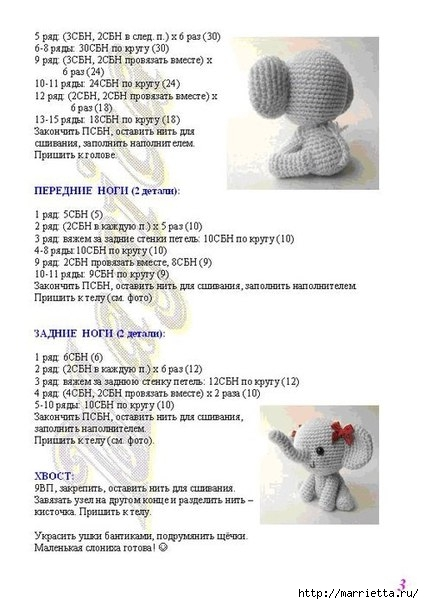 СЛОНИКИ. Игрушки амигуруми крючком (2) (424x604, 137Kb)