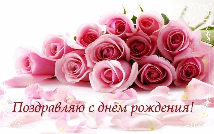2835299_Pozdravleniya_s_dnem_rojdeniya_ (700x437, 59Kb)