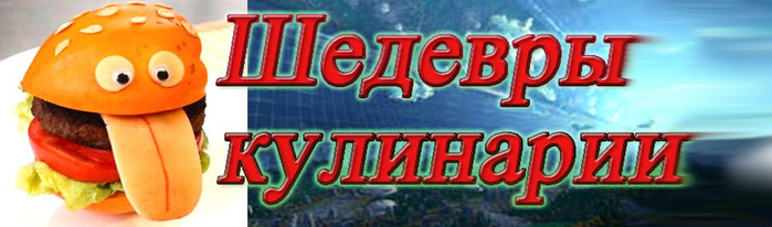 хедер (700x206, 188Kb)