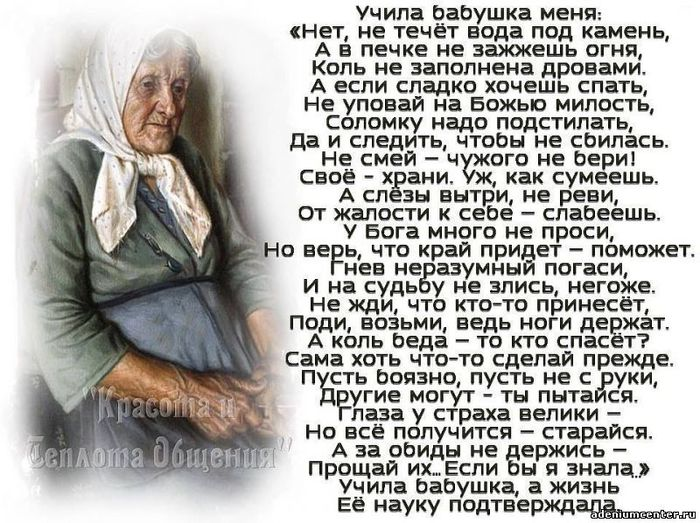 Поздравления о бабушке до слез